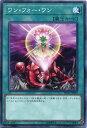 遊戯王 ワン・フォー・ワン SD33-JP029 ノーマル 通常魔法 角スレあり