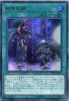 剛鬼死闘(ごうきデスマッチ) LVB1-JP012 ウルトラレア フィールド魔法【遊戯王カード】