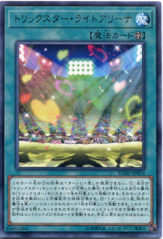 遊戯王 トリックスター・ライトアリーナ レア FLOD-JP054 フィールド魔法画像