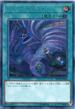 ツインツイスター シークレットレア RC02-JP044 通常魔法【遊戯王カード】