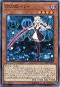 閃刀姫-レイ ノーマル DBDS-JP029 闇属性 レベル4【遊戯王カード】