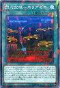 閃刀空域-エリアゼロ ノーマルパラレル DBDS-JP039 フィールド魔法【遊戯王カード】