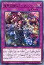 魔界劇団のカーテンコール レア DP20-JP049 通常罠【遊戯王カード】