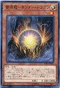 雷源龍-サンダー・ドラゴン ノーマル SOFU-JP018 光属性 レベル1【遊戯王カード】