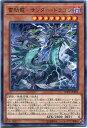 雷劫龍-サンダー・ドラゴン レア SOFU-JP022 闇属性 レベル8【遊戯王カード】