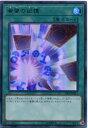 希望の記憶 19PP-JP017 ウルトラレア 通常魔法【遊戯王カード】
