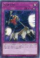大捕り物レアDANE-JP078永続罠【遊戯王カード】