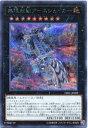 無限起動アースシェイカー シークレットレア DBIC-JP009 地属性 ランク9【遊戯王カード】
