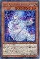 ウィッチクラフトマスター・ヴェールシークレットレアDBIC-JP019光属性レベル8遊戯王カード