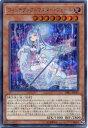 遊戯王 ウィッチクラフトマスター・ヴェール シークレットレア DBIC-JP019 光属性 レベル8
