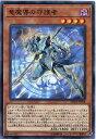 遊戯王 竜魔導の守護者 ノーマル SD36-JP018 闇属性 レベル4