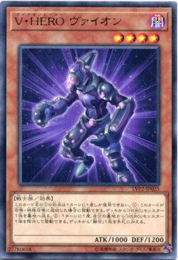 遊戯王 V・HERO ヴァイオン レア LVP2-JP025 闇属性 レベル4