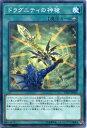 遊戯王 ドラグニティの神槍 ノーマル LVP2-JP035 装備魔法