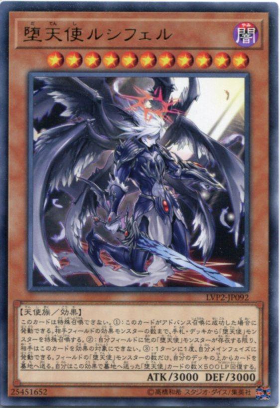 トレーディングカード・テレカ, トレーディングカードゲーム  LVP2-JP092 11
