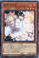 灰流うららノーマルSD35-JP019炎属性レベル3【遊戯王カード】