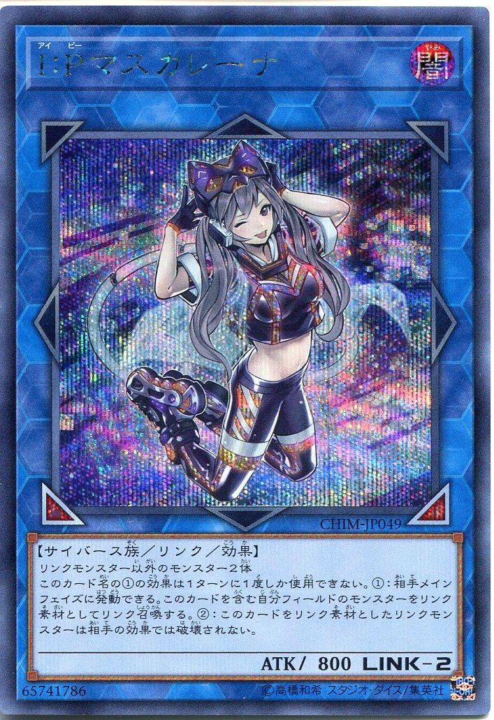 トレーディングカード・テレカ, トレーディングカードゲーム  IP CHIM-JP049 LINK-2