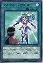 遊戯王カード ワルキューレの抱擁 レア EP19-JP014 通常魔法