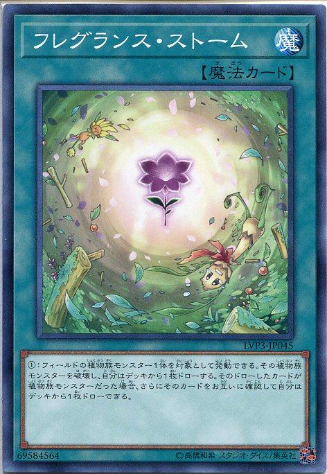 遊戯王 フレグランス・ストーム(ノーマル) LVP3-JP045 通常魔法