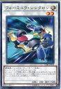 遊戯王 フォーミュラ・シンクロン(ノーマルパラレル)LGB1-JP018 光属性 レベル2