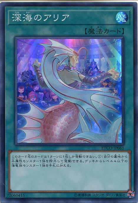 トレーディングカード・テレカ, トレーディングカードゲーム  ETCO-JP061