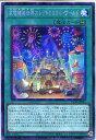 遊戯王 家電機塊世界エレクトリリカル・ワールド(コレクターズレア) CP20-JP045 フィールド魔法