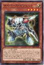 遊戯王 サイバース・ガジェット(ノーマル)DBGI-JP037 光属性 レベル4