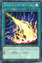 遊戯王 ライトニング・ストーム(ノーマル) SD41-JP034 通常魔法