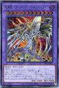 遊戯王 鎧皇竜-サイバー・ダーク・エンド・ドラゴン(シークレットレア) SD41-JPP01 闇属性 レベル12