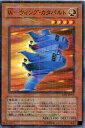 【中古】W−ウィング・カタパルト ノーマルパラレル EE04-JP071 【遊戯王カード】角スレあり