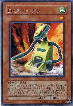 D・クリーナン  レア TSHD-JP017 【遊戯王カード】風属性 レベル1