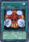 墓地封印  レア TSHD-JP060 【遊戯王カード】