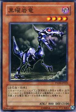 黒曜岩竜(こくようがんりゅう) ノーマル PTDN-JP023 【遊戯王カード】