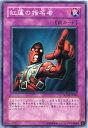 紅蓮の指名者 ノーマルレア SOVR-JP080 【遊戯王カード】【罠カード】