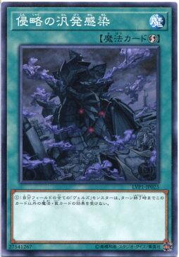 侵略の汎発感染 ノーマル LVP1-JP025 速攻魔法【遊戯王カード】