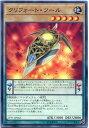 クリフォート・ツール ノーマル LVP1-JP062 地属性 レベル5【遊戯王カード】