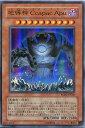 【中古】地縛神 Ccapac Apu(コカパク アプ)ウルトラレア RGBT-JP020 【遊戯王カード】