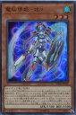 遊戯王カード 電脳堺姫−娘々  ウルトラレア VJMP-JP180 風属性 レベル3