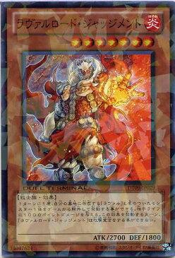 ラヴァルロード・ジャッジメント スーパーレア DT09-JP029 【遊戯王カード】