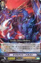 サブジゲイト・ドラゴン G-BT14/057 C 【カードファイト!!...