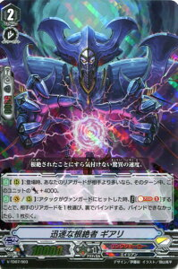 迅速な根絶者 ギアリ V-TD07/003 RRR仕様 【カードファイト!! ヴァンガード】リンクジョーカー