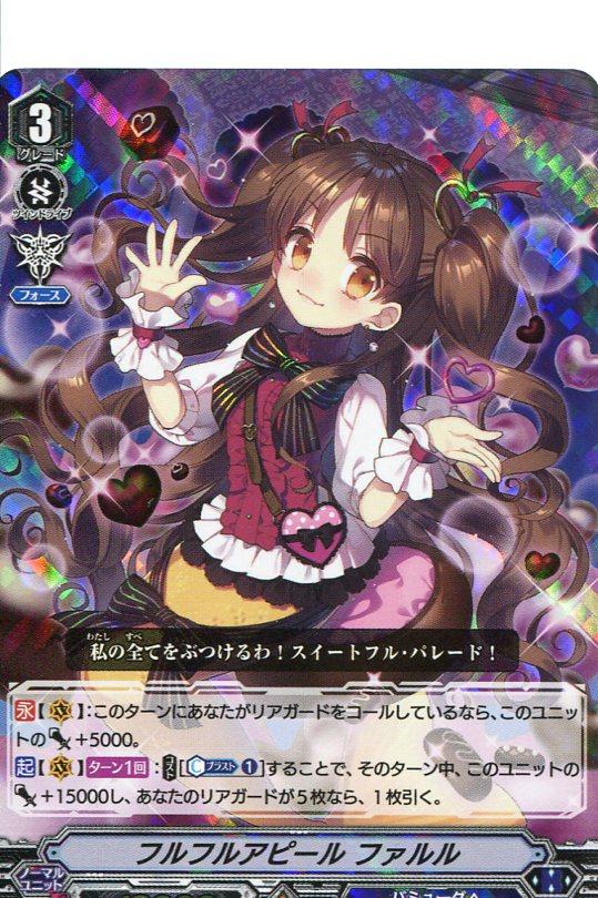 トレーディングカード・テレカ, トレーディングカードゲーム  V-TD08001 RRR !!