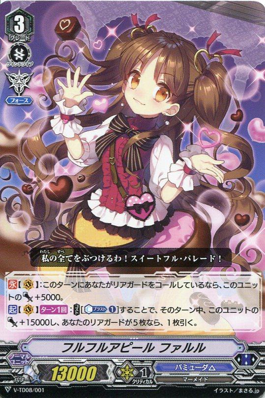 トレーディングカード・テレカ, トレーディングカードゲーム  V-TD08001 C !!
