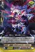 星輝兵 パラダイムシフト・ドラゴン G-BT05/076 C 【カードファイト!! ヴァンガードG】リンクジョーカー