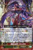 究明の女神 イシュタル G-BT11/004 RRR 【カードファイト!! ヴァンガードG】ジェネシス