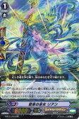聖泉の巫女 リアン G-BT11/012 RR 【カードファイト!! ヴァンガードG】ロイヤルパラディン
