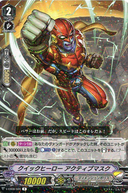 【カードファイト!! ヴァンガード】V-EB08/020 R クイックヒーロー アクティブマスク(ディメンジョンポリス)画像