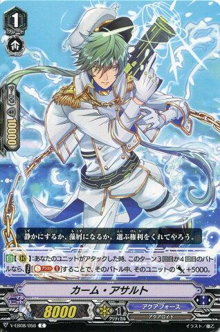 【カードファイト!! ヴァンガード】V-EB08/056 C カーム・アサルト(アクアフォース)