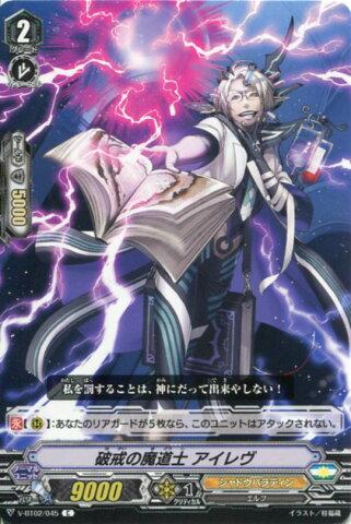 破戒の魔道士 アイレヴ V-BT02/045 C 【カードファイト!! ヴァンガード】シャドウパラディン
