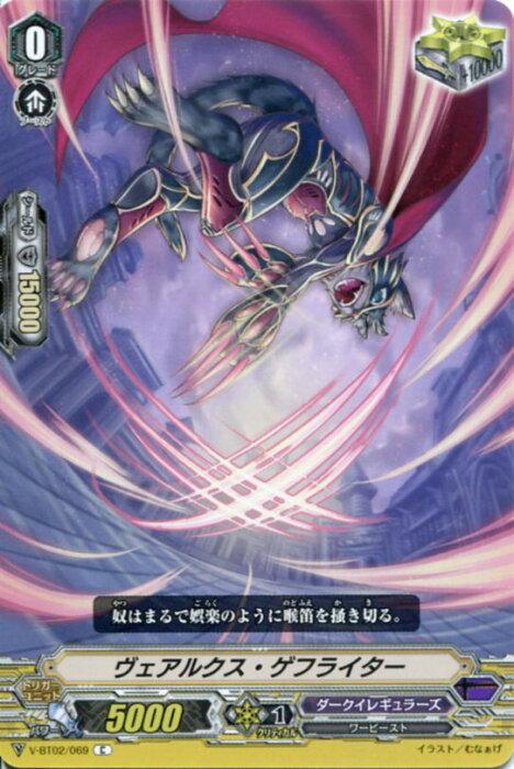 ヴェアルクス・ゲフライター V-BT02/069 C 【カードファイト!! ヴァンガード】ダークイレギュラーズ