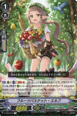フルーツバスケット・エルフ V-EB03/032 R 【カードファイト!! ヴァンガード】ネオネクタール